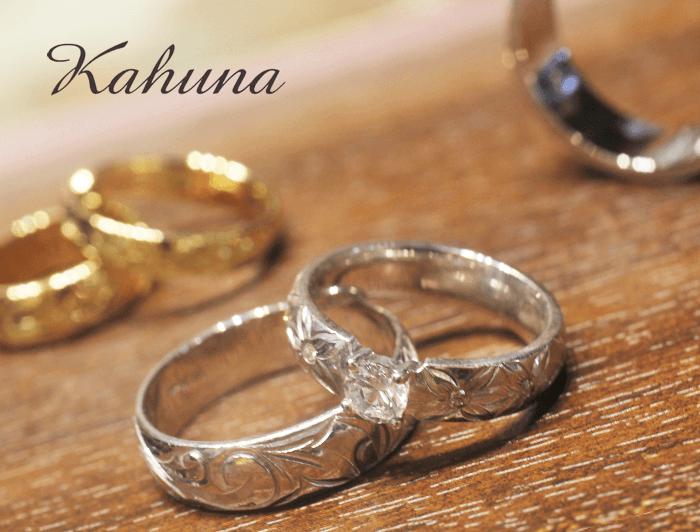 Kahuna │ カフナ