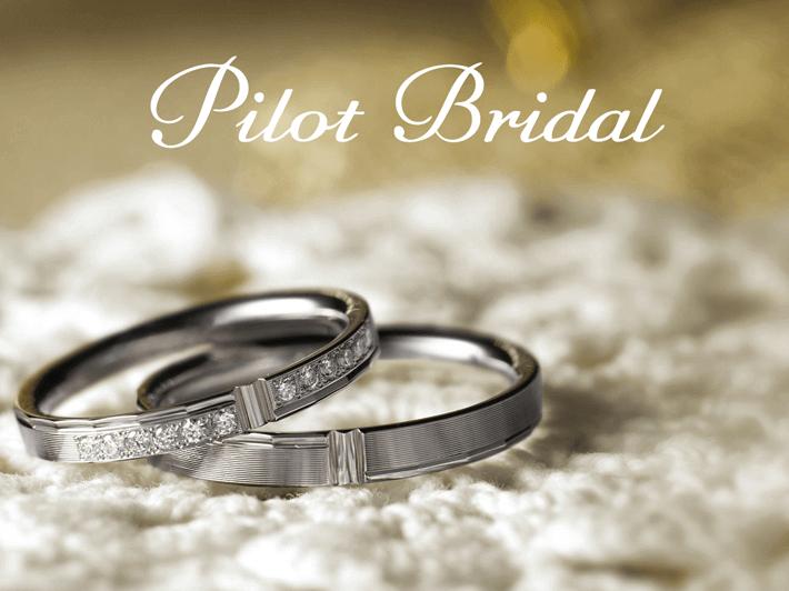 PilotBridal | パイロットブライダル