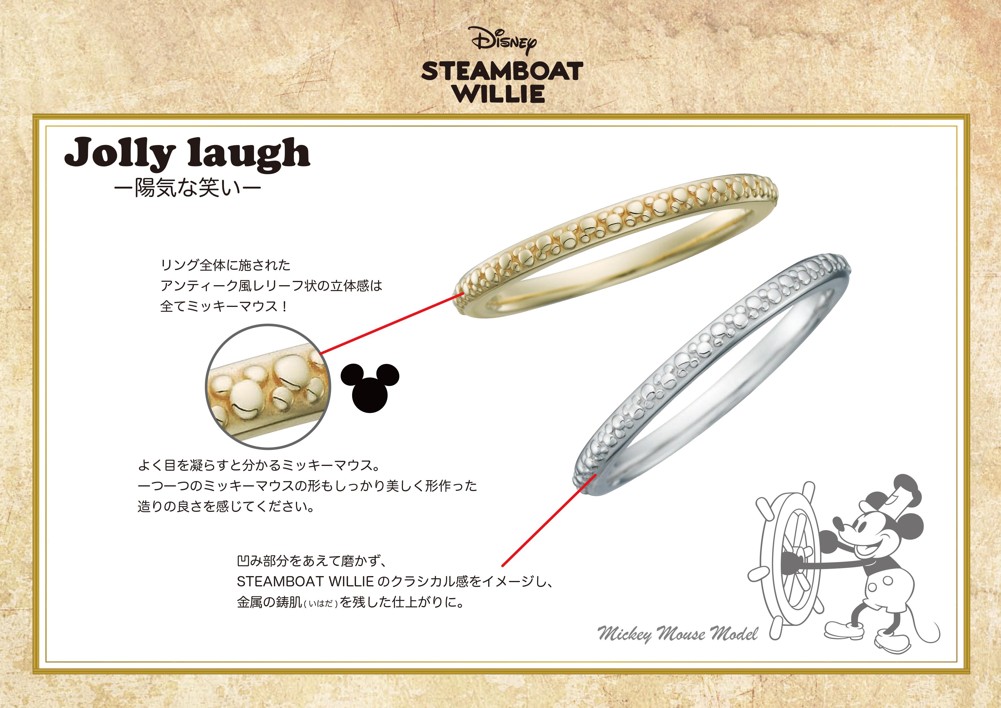 Jolly Laugh – 陽気な笑い –
