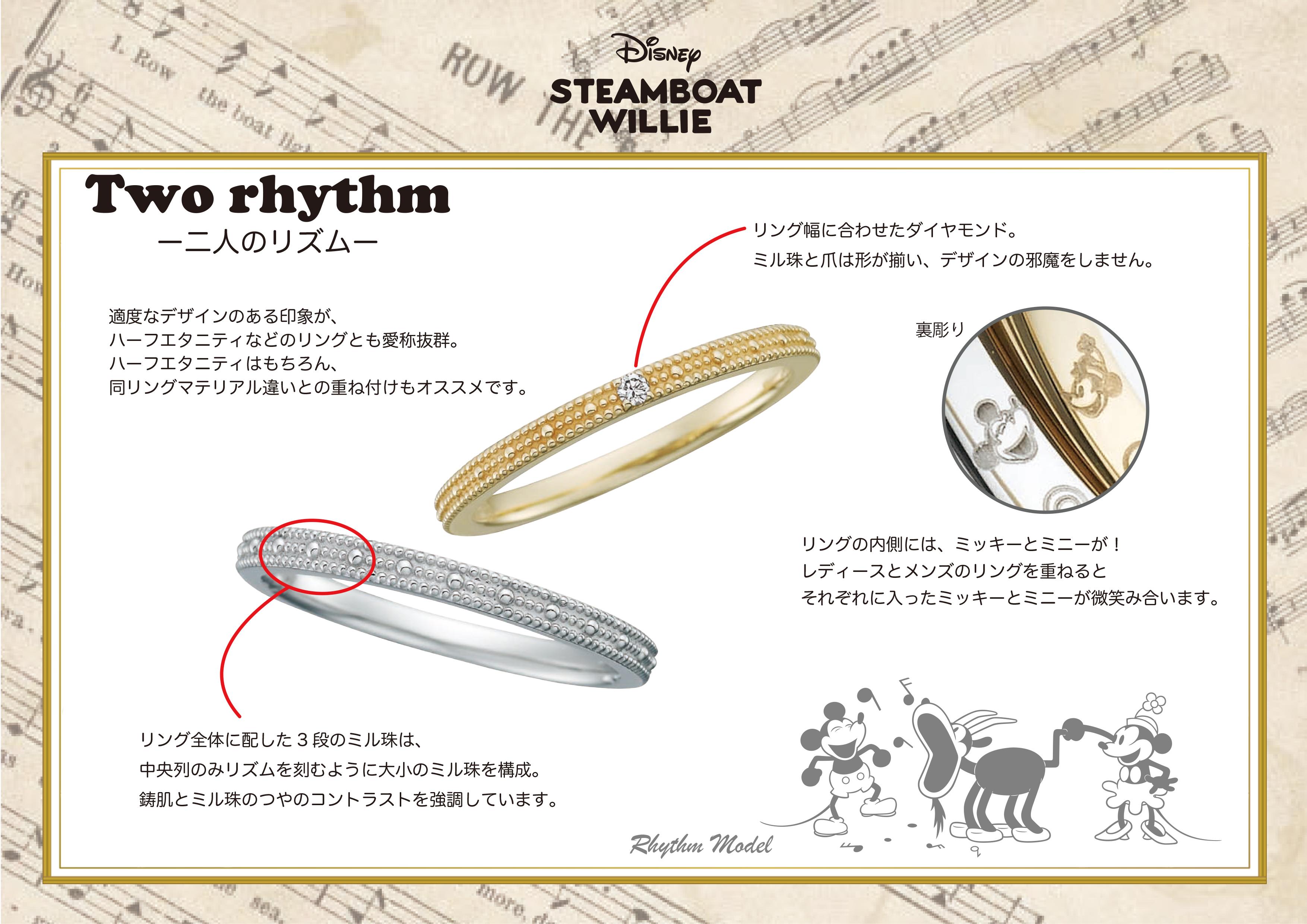 Two Rhythm – ふたりのリズム –